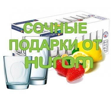Подакрок стаканы Fruity Energy Luminarc